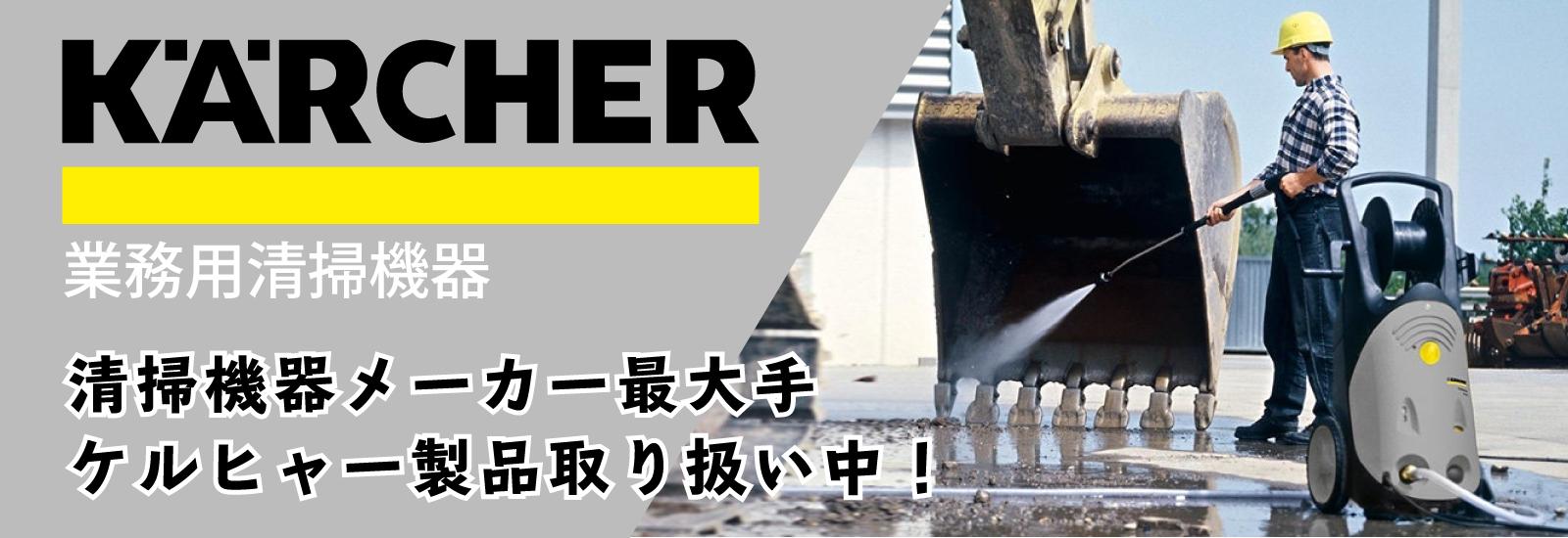 ケルヒャージャパン業務用製品正規取扱店